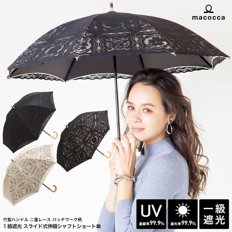 日傘遮光率99.9%以上UV遮蔽率99.9%以上竹手元二重レースパッチワーク柄スライドショート傘長傘レディースブラックコーティング竹製ハンドルおしゃれ雨傘紫外線カットUVカット晴雨兼用遮熱9402【母の日ギフト】 | 詳細画像
