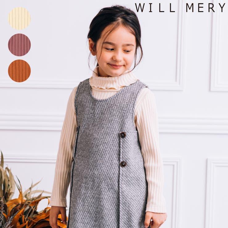 【子供服】WILLMERY(ウィルメリー)表起毛リブタートルネック無地Tシャツ80cm~130cmN62810 | 詳細画像