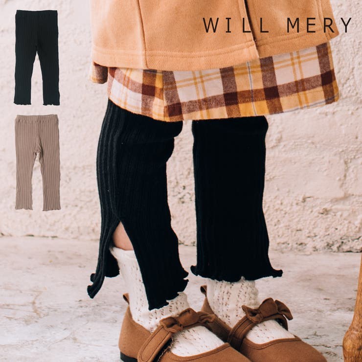 【子供服】WillMery(ウィルメリー)テレコリブ脇スリット無地レギンス80cm~130cmN63018 | 詳細画像
