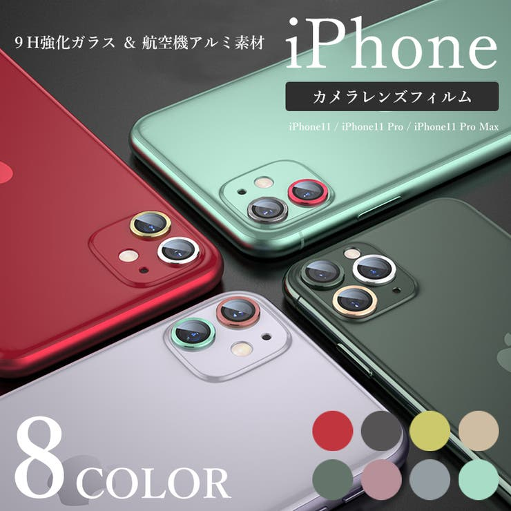 iPhone11 カメラ レンズ | Miranda  | 詳細画像1