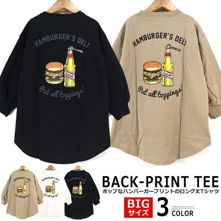 BIGサイズ ボリューム袖 ハンバーガープリント | MB2 | 詳細画像1