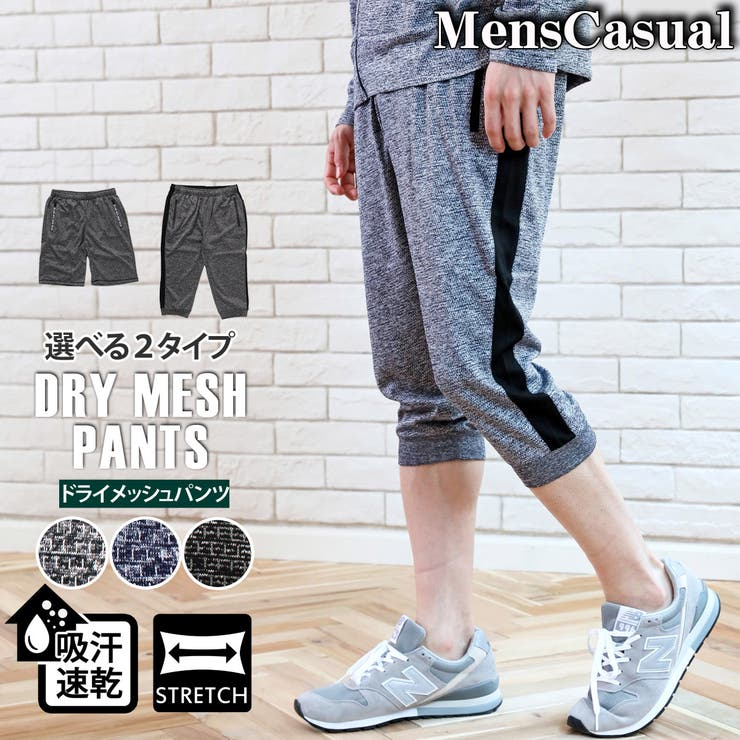 MCのパンツ・ズボン/クロップドパンツ・サブリナパンツ   詳細画像