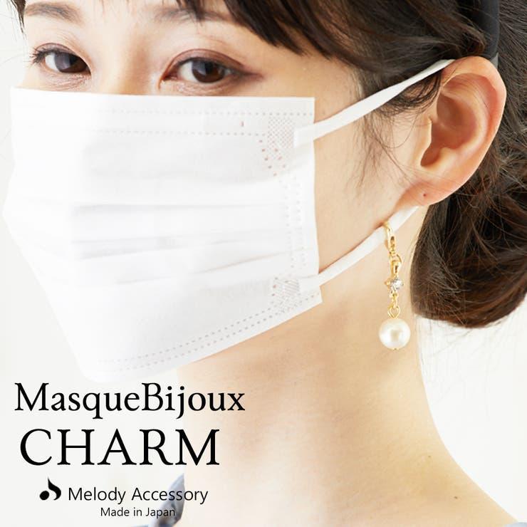 マスク アクセサリー パール   Melody Accessory   詳細画像1