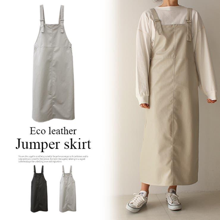 エコレザージャンパースカート ロングワンピース ジャンパースカート | MODE ROBE | 詳細画像1