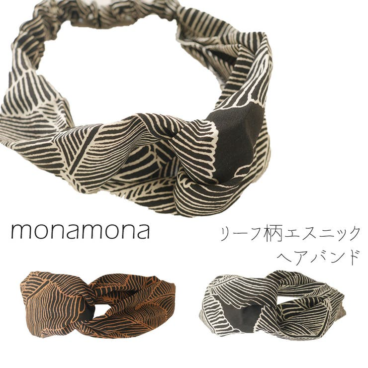 monamonaのヘアアクセサリー/ヘアバンド | 詳細画像