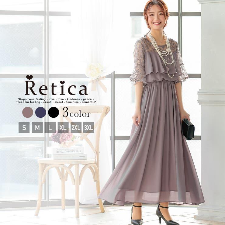 パーティードレス ロングドレス フレアドレス | Retica | 詳細画像1