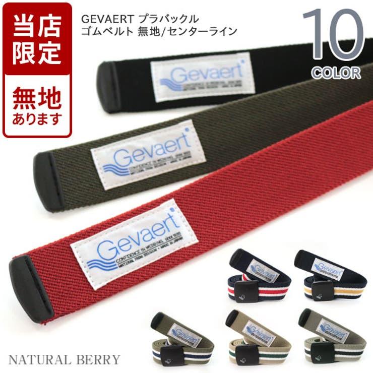 新作ゲバルトベルギー日本製軽量プラバックルセンターラインベルト35mmゴムベルト布ベルトメンズレディース男女兼用 | 詳細画像