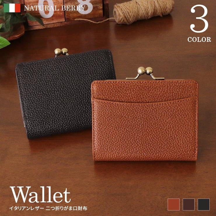 がま口二つ折り財布 イタリアンレザー 高級 | NATURAL BERRY | 詳細画像1