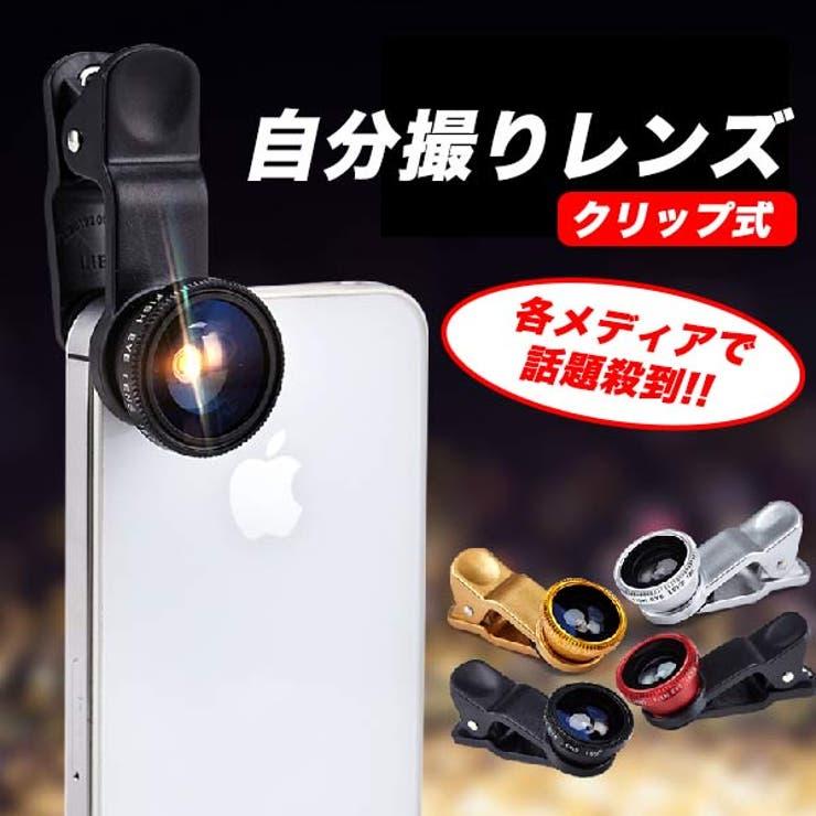 0.4 広角 iPhone6 iPhone android ワイドレンズ 魚眼レンズ 広角レンズ 自撮りレンズ
