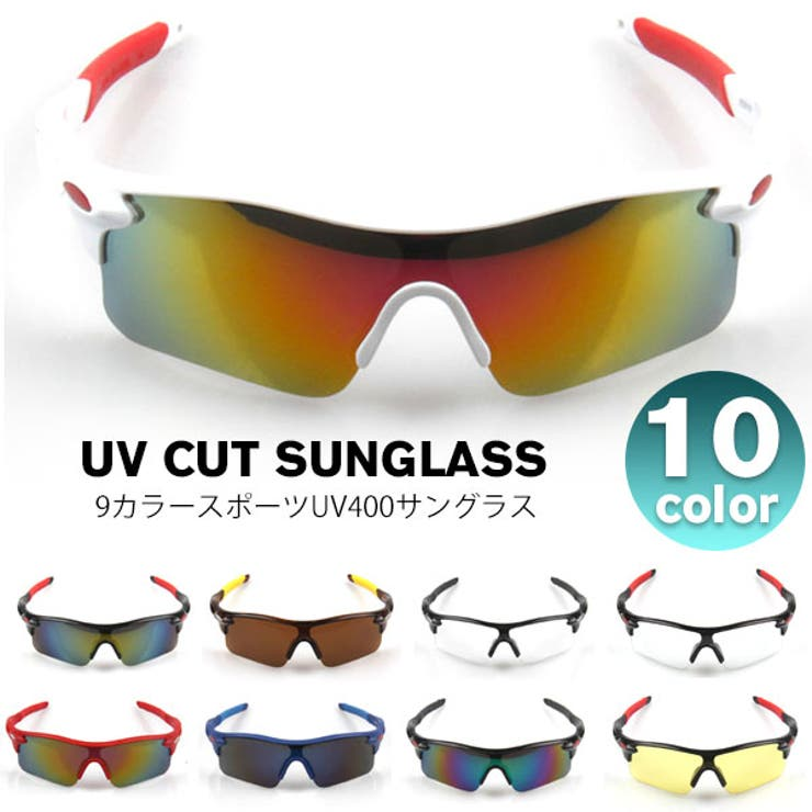 UVカット400 10カラースポーツサングラス スポーツサングラス メンズ 6102 スポーツサングラス