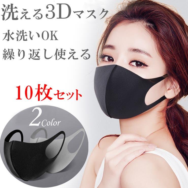 蒸れにくい呼吸楽々洗える3Dマスクプレミアムスパンデックス素材 男女兼用 大人用 | nijibra | 詳細画像1