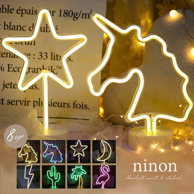 LEDライト ネオン スタンドライト | ninon | 詳細画像1