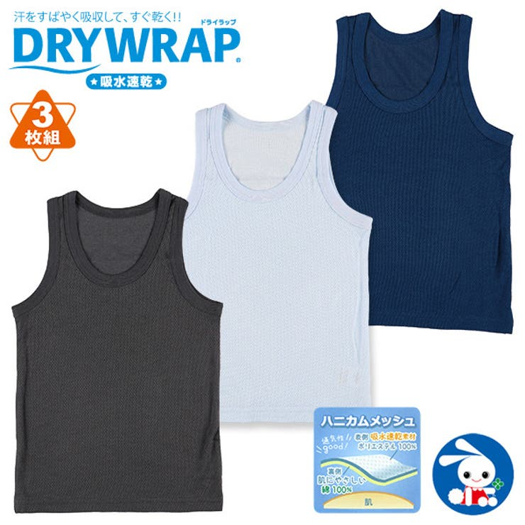 [DRYWRAP]3枚組ランニング(カラー・無地) | 詳細画像