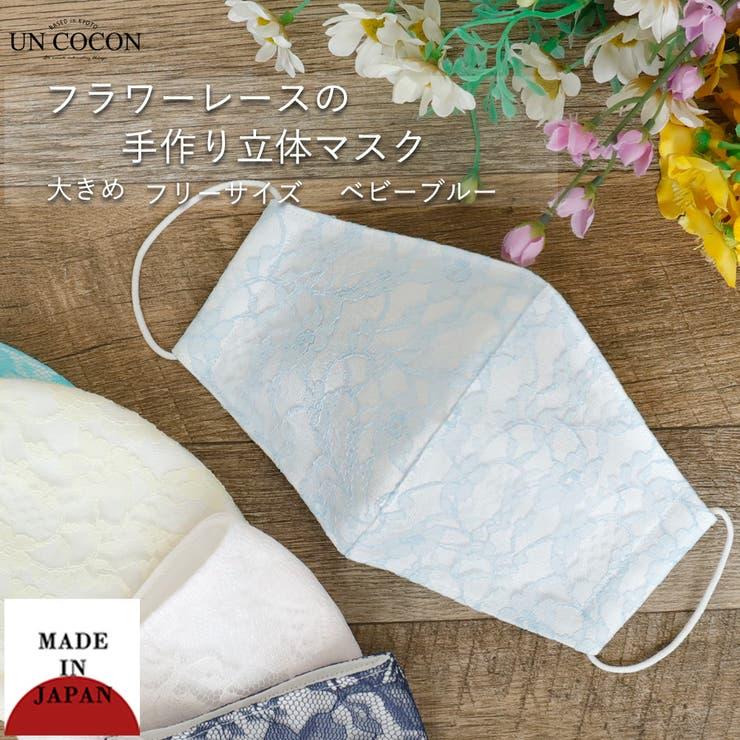【のみ】京都和装屋が作る立体花レースマスク | 詳細画像