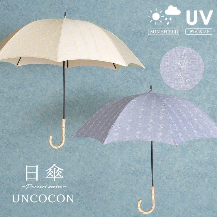 日傘 UVカット 晴雨兼用 長傘 バンブー 刺繍   詳細画像