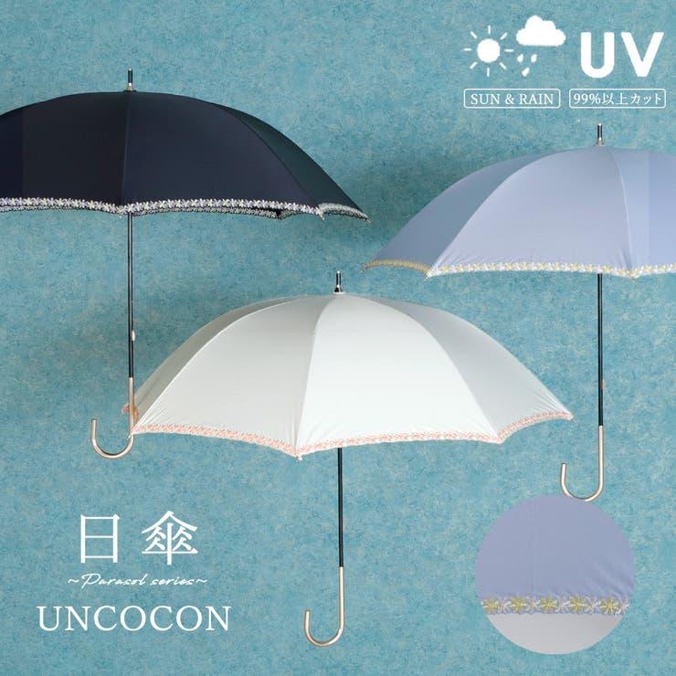日傘 UVカット 長傘 刺繍 花柄 晴雨兼用   詳細画像