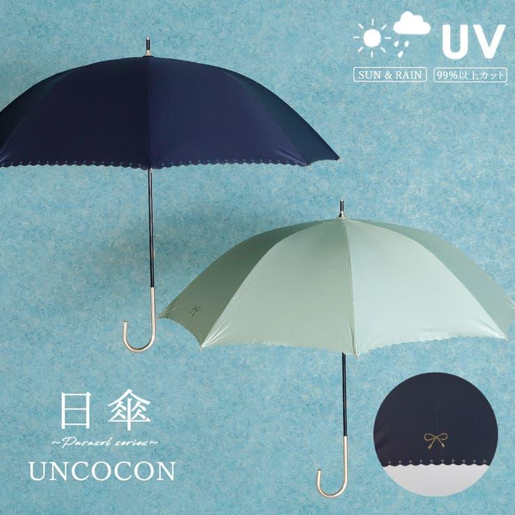 日傘 UVカット リボン 晴雨兼用 長傘 | 詳細画像