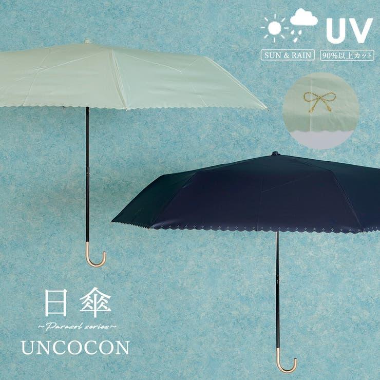 傘 UVカット 晴雨兼用 折り畳み傘 おしゃれ   詳細画像