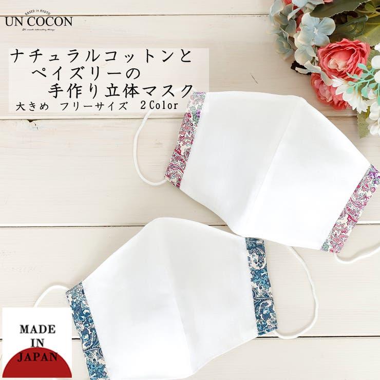 【のみ】京都の和装屋さんが作る立体マスク | 詳細画像