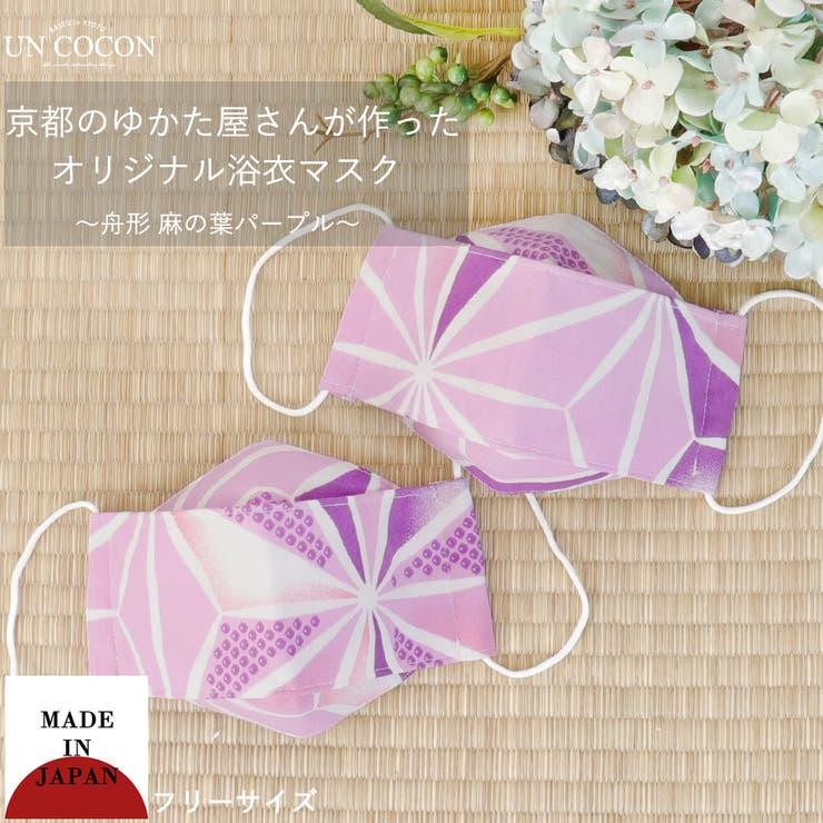 【のみ】京都の和装屋が作る浴衣舟形マスク | 詳細画像