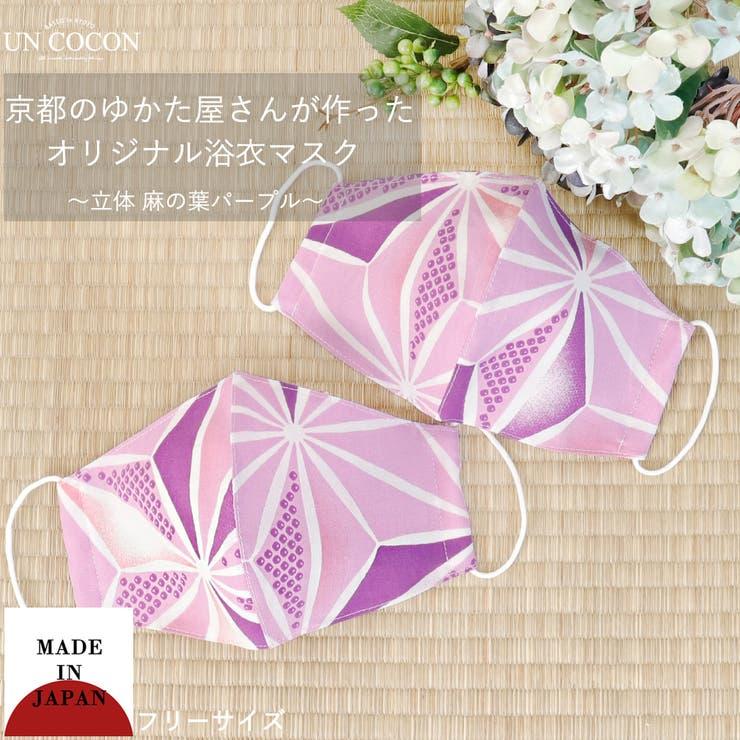 【のみ】京都の和装屋が作る浴衣立体マスク   詳細画像