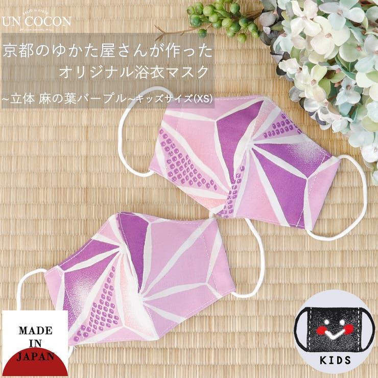 【のみ京都の和装屋が作る浴衣立体キッズマスク | 詳細画像