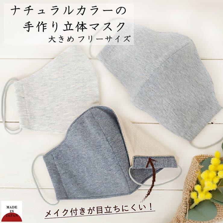 布マスク 大人マスク 立体 | Ainokajitsu | 詳細画像1