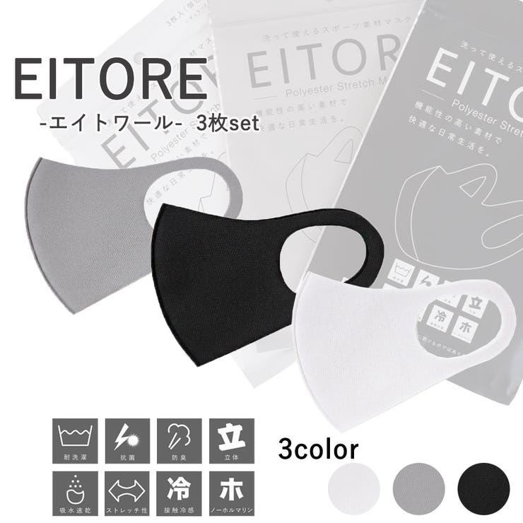 洗って使えるスポーツ素材マスク3枚入   詳細画像