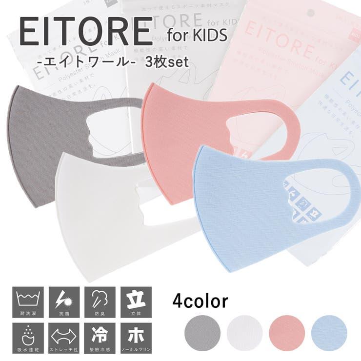 EITORE エイトワール 子供マスク   Ainokajitsu   詳細画像1
