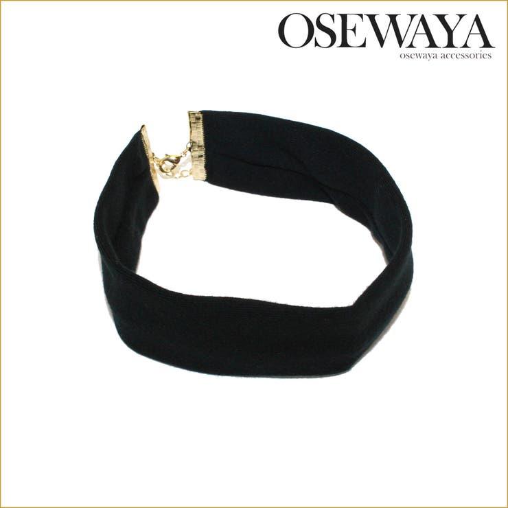 チョーカー スムースニット 幅3.5cm ネックレス 日本製 Made in Japan [お世話や][osewaya] レディースアクセサリー