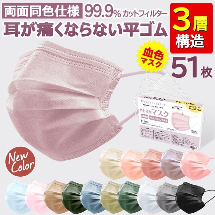 血色マスク 不織布 カラー   REAL STYLE   詳細画像1