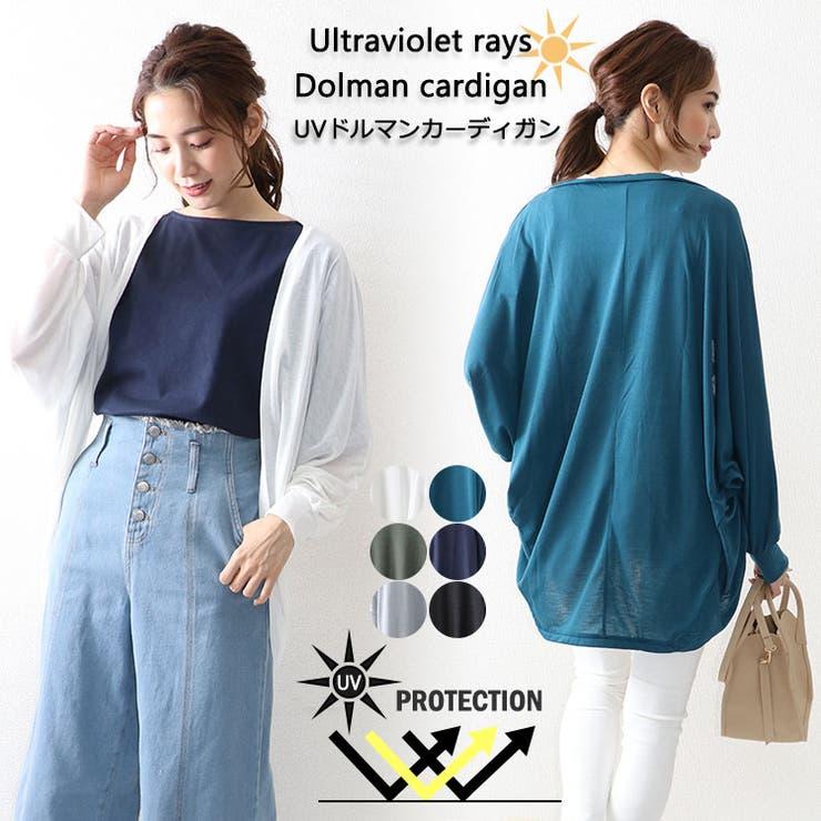 UV対策ドルマンカーディガンレディーストップスカーディガンドルマンビッグシルエットサムホール紫外線UVUV対策冷房対策さらっと軽いはおり羽織カジュアル便利owncode(u1) | 詳細画像