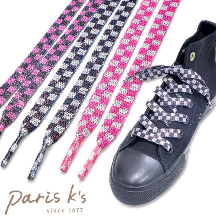 シューレース くつひも 靴紐 | PARIS KID'S | 詳細画像1