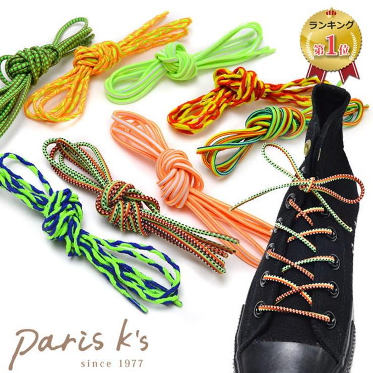 靴紐 伸びる カラフル | PARIS KID'S | 詳細画像1