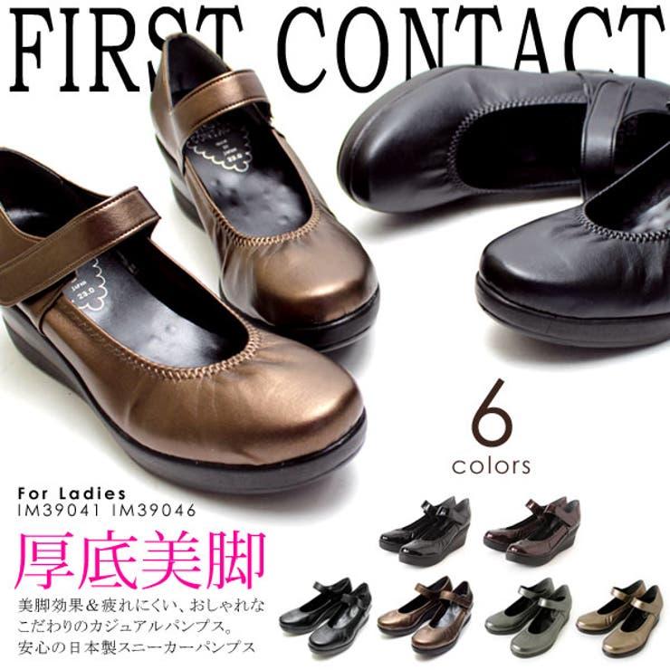【日本製】FIRSTCONTACT/ファーストコンタクト5.5cmヒールで美脚♪厚底ウェッジソールアンクルストラップスニーカーパンプス | 詳細画像