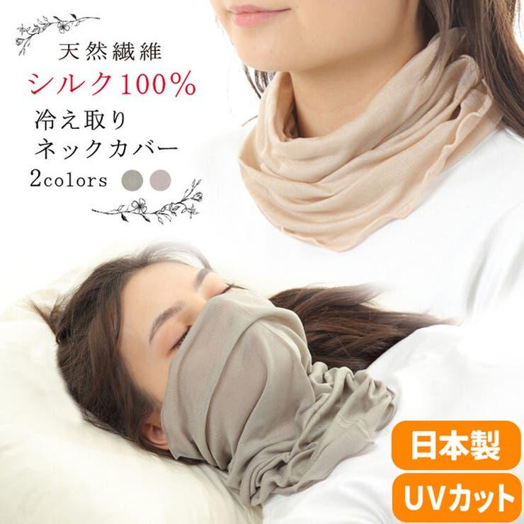 日本製 シルク100% ネックウォーマー   petitcaprice   詳細画像1