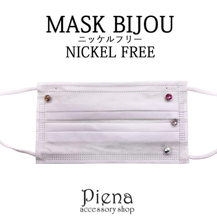 マスク用ストーン レディース マスクのピアス   アクセサリーショップPIENA   詳細画像1