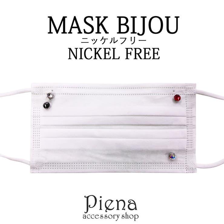 マスク用ストーン レディース マスクのピアス | アクセサリーショップPIENA | 詳細画像1