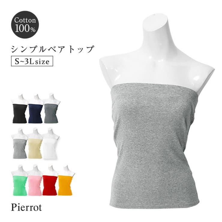 pierrotのトップス/チューブトップ・ベアトップ | 詳細画像