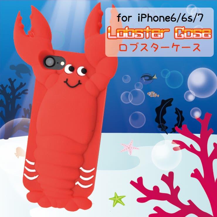 【iPhone7用ロブスターケース】バックカバー バックケース アイフォン セブン docomo ドコモ au エーユーsoftbank ソフトバンク apple アップル マホカバー iphone7ケース ソフトケース シリコンケース