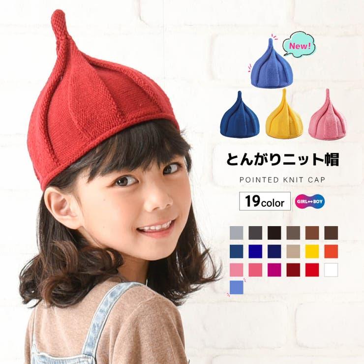 とんがりニット帽 キッズ帽子 ねじり帽子 柔らかニット帽 帽子 キャップ どんぐり帽子 かわいい 子ども 女の子 男の子 秋 冬シンプル カラバリ 赤ちゃん