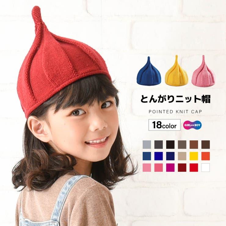とんがりニット帽 キッズ帽子 ねじり帽子   PlusNao   詳細画像1