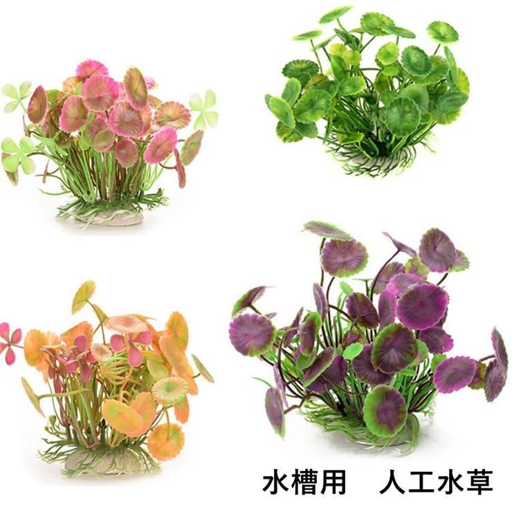 人工水草 人工植物 水中植物 | PlusNao | 詳細画像1