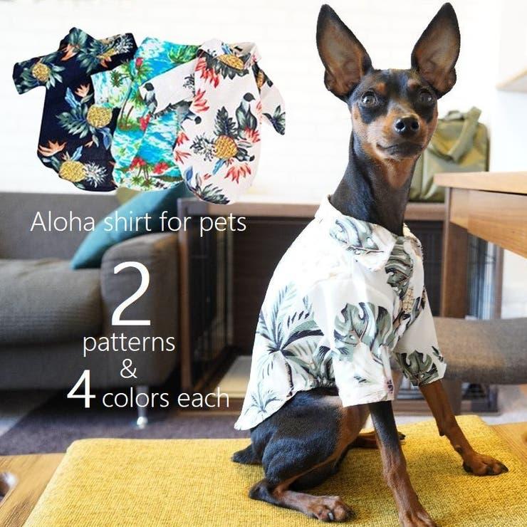 ペット服 アロハシャツ 犬 | PlusNao | 詳細画像1