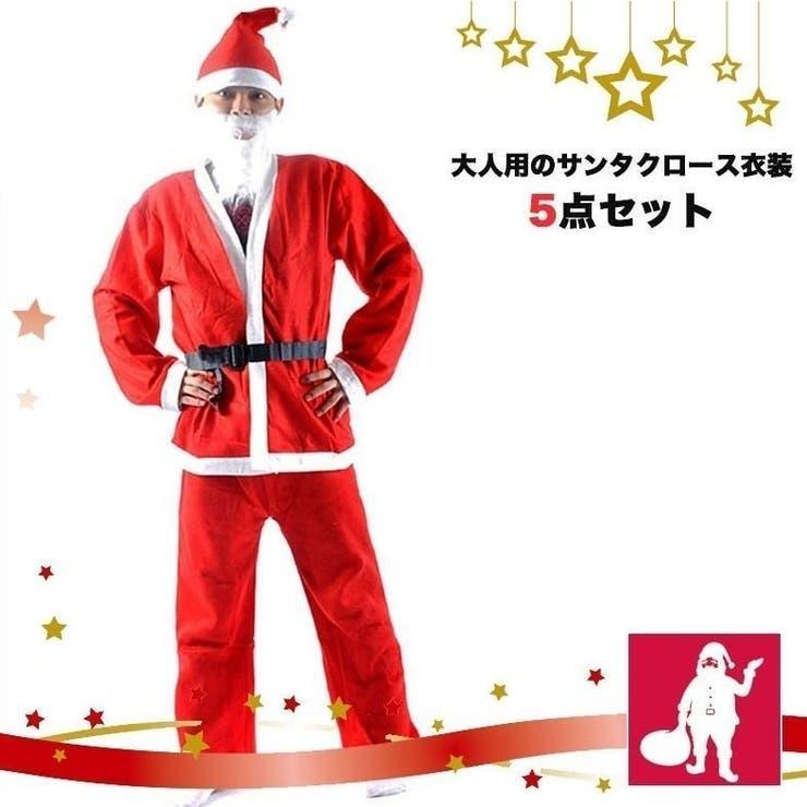 クリスマスコスプレ サンタクロース 5点セット コスプレセット 帽子 ヒゲ ベルト 上着 パンツ メンズ 大人用 コスプレ衣装 変装仮装