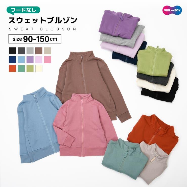 子供服 スウェットブルゾン ジップアップジャンパー | PlusNao | 詳細画像1
