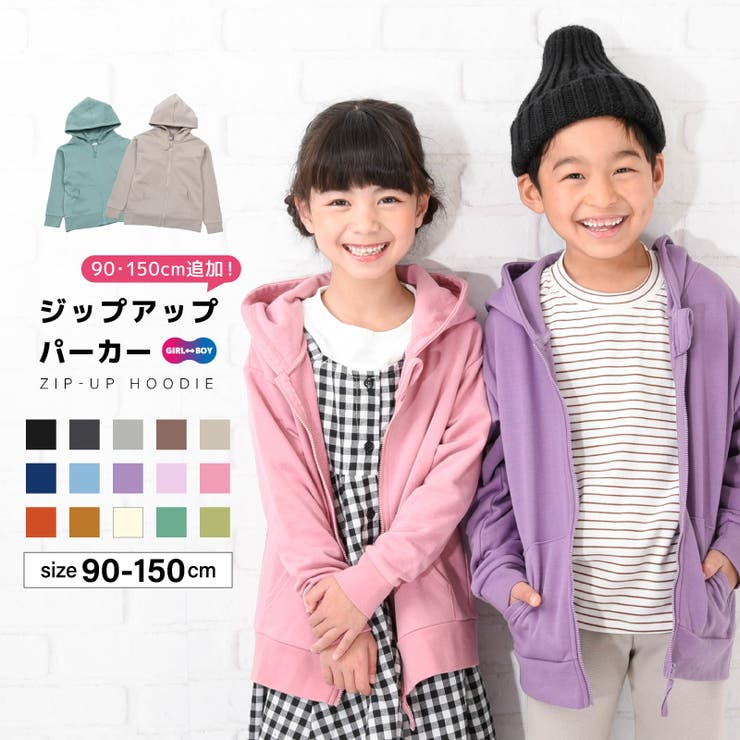 子供服 パーカー ジップパーカー | PlusNao | 詳細画像1