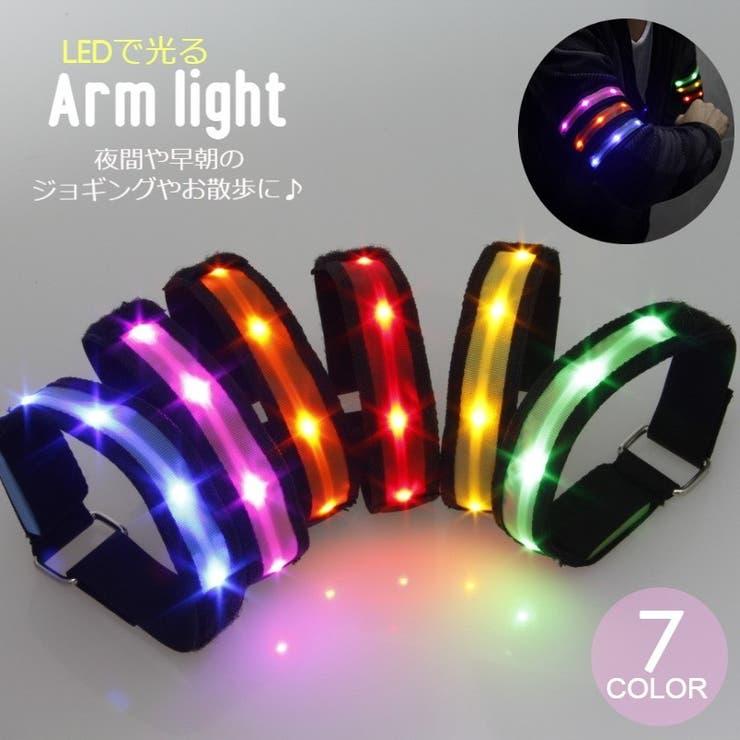 アームライト LED バンド   PlusNao   詳細画像1