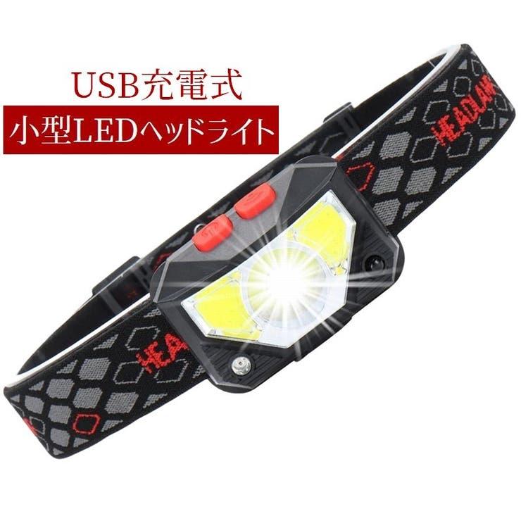 ヘッドライト USB充電式 小型 | PlusNao | 詳細画像1