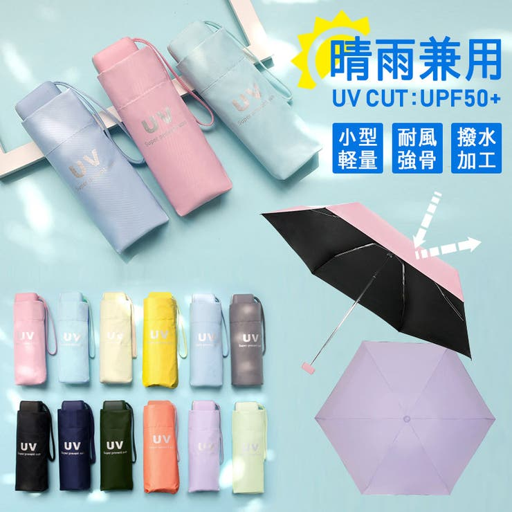 コンパクト折り畳み傘 | 詳細画像